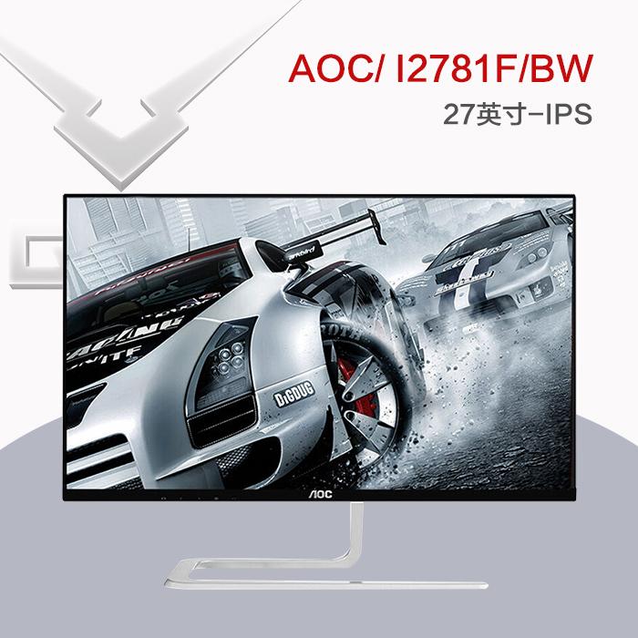 AOC I2781F/BW 27英寸宽屏 AH-IPS广视角 窄边框电脑液晶显示器