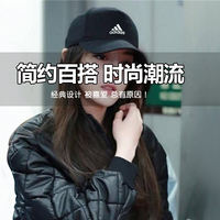 Adidas adidas hat men and women tide wild fashion sports outdoor summer baseball cap visor