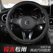 07年昌河铃木北斗星汽车方向盘套真皮四季把套 专用于2009老款图片