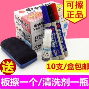 白板笔可擦水性记号笔可加墨水黑蓝红色儿童无毒办公用马克笔包邮