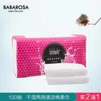 【买2送1】100抽 清洁美容居家洗脸护理旅行上妆卸妆棉柔巾包邮