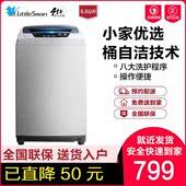 Littleswan/小天鹅 TB55V20 5.5kg公斤家用小型波轮全自动洗衣机