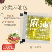 海霖外卖花椒麻油4g 1000包 米线米粉打包调料包火锅调味油可定制