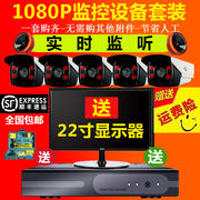 1080P HD monitoring equipment set one machine 4 way home complete monitoring camera package monitoring equipment