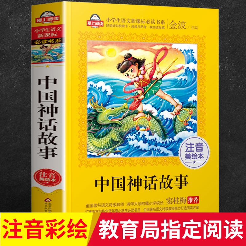 【多达272页】中国神话故事正版包邮注音小学生一二年级课外阅读书籍必读带拼音古代神话传说儿童读物故事书6-8-10-12周岁 明圣达