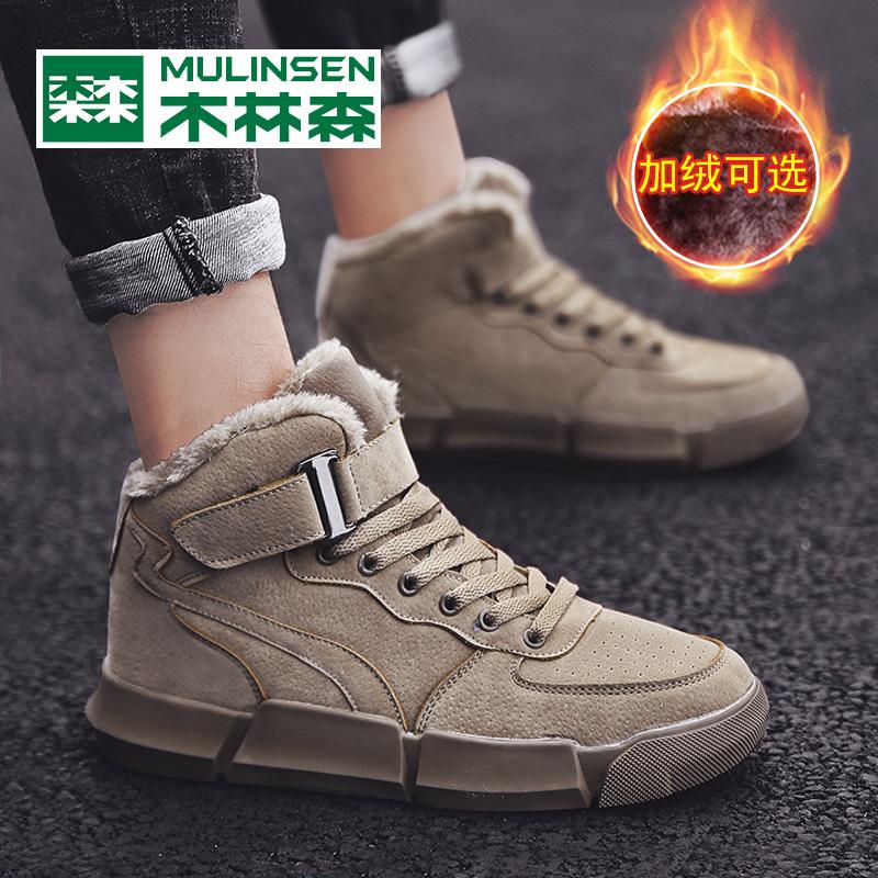 木林森男鞋冬季鞋子男潮鞋加绒保暖棉鞋韩版潮流休闲皮鞋百搭板鞋