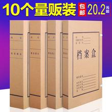 晨光A4档案盒 牛皮纸 加厚大容量文件收纳盒 文件盒档案袋资料盒