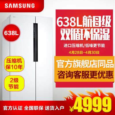 Samsung/三星 RS62K6000WW/SC双开门冰箱风冷无霜家用冷藏对开门牌子口碑评测