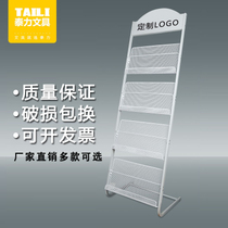 Book Rack magazine newspaper Rack office floor rack Enterprise propaganda material display frame Custom Iron newspaper frame