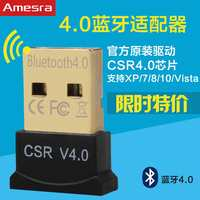 4.0 computer Bluetooth receiver win7/8.1/10 free drive Bluetooth adapter support Bluetooth handle