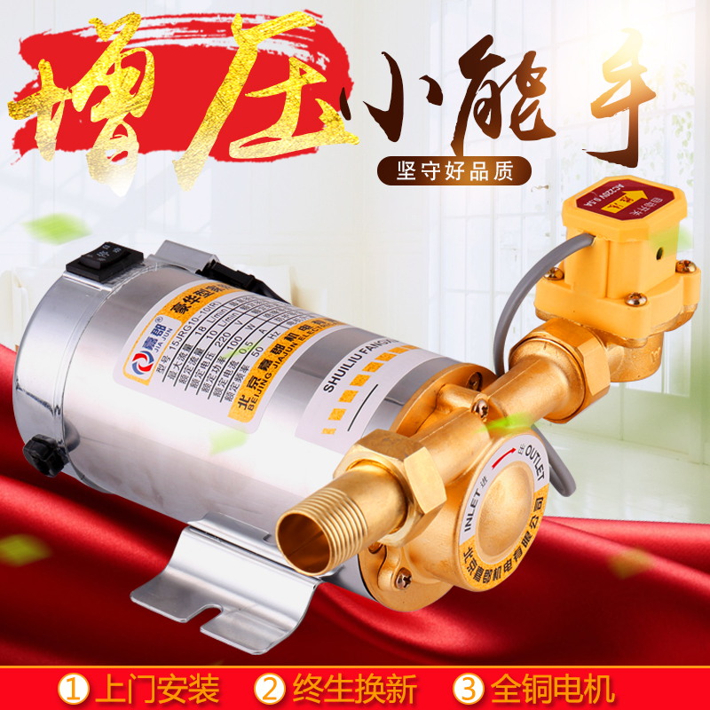 电热水器增压器