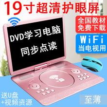 金正 D8移动dvd影碟机家用高清便携式光盘vcd播放机cd儿童evd电视wifi网络视频播放器英语学习机学生电脑家教