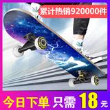四轮滑板初学者成人男孩女生青少年划板成年儿童专业双翘滑板车