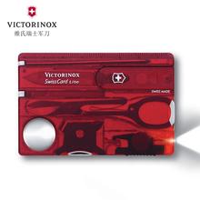 维氏瑞士卡官方正品原装照明瑞士卡配件82mm小型便携功能口袋工具