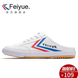 feiyue/飞跃帆布半拖鞋无后跟懒人夏季新品布鞋男女款休闲鞋图片