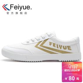 feiyue/飞跃新小白第三版 运动鞋帆布鞋板鞋 潮流小白鞋男女款