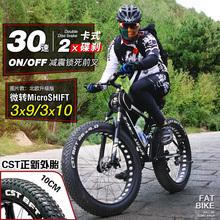 公路雪地沙滩山地自行车超宽大轮胎4.0粗减震碟刹越野单车男女款