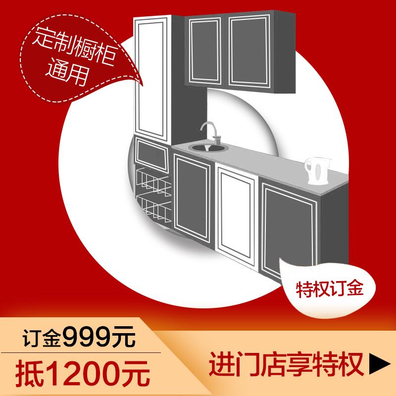 申诺 特权订金 全屋定制衣柜橱柜专享 测量预约拍付999可抵1200元