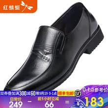 红蜻蜓男鞋2019秋季新款真皮商务正装皮鞋男黑色圆头中老年爸爸鞋