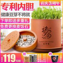 梦田园土陶豆芽罐大容量发豆芽机家用全自动生豆芽机罐 无添加