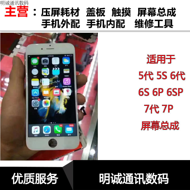 Applicable apple 5s 6 generation 6s 7 generation 8 generation 6p 6