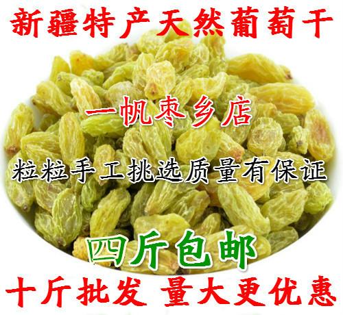 斤包邮批发4装500g新疆特产吐鲁番天然葡萄干无核树上黄葡萄干