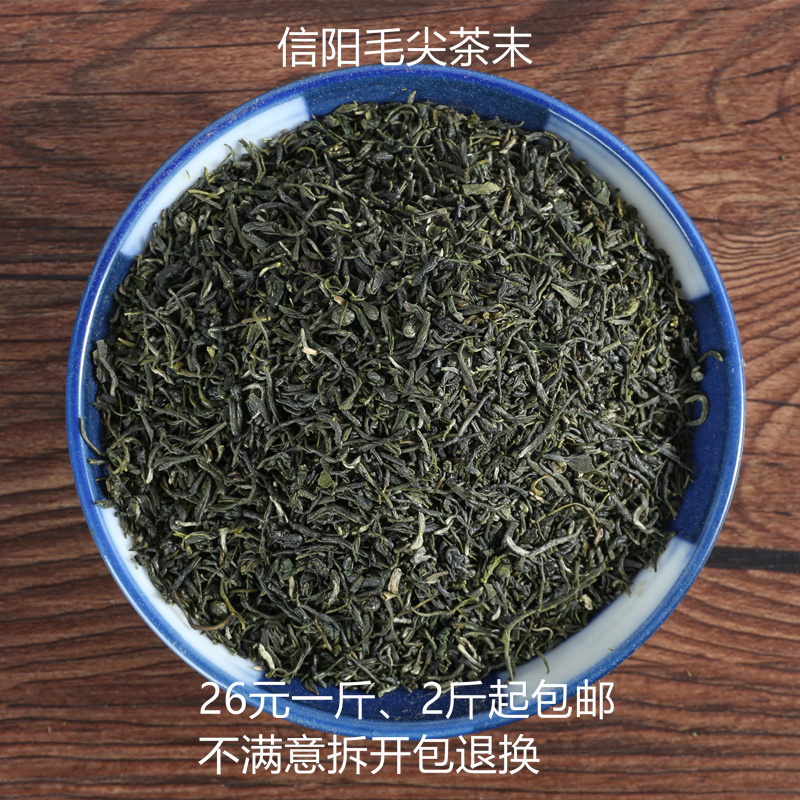Чай Синьян Маоцзянь Артикул 564189314979