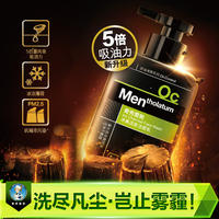 Mentholatum men's facial cleanser to oil control oil to blackhead students moisturizing cleanser to send whitening acne