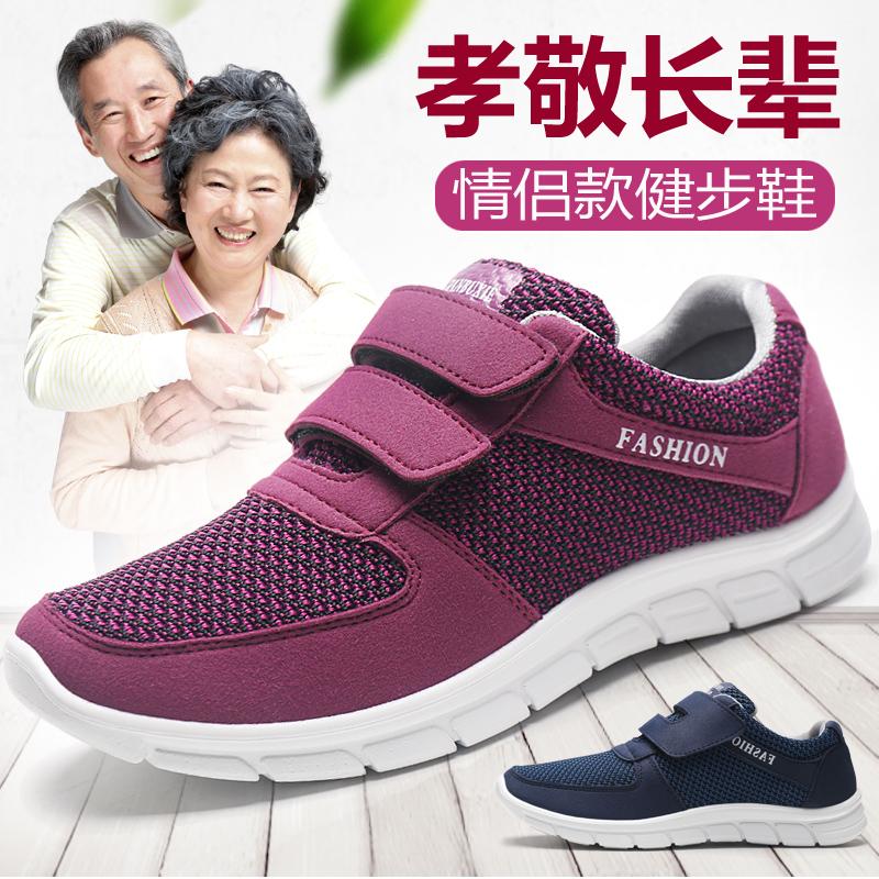 春季中老年健步鞋女鞋防滑软底老人运动鞋旅游妈妈跑步加绒休闲鞋