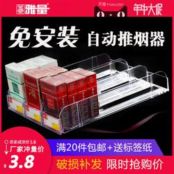 自动推烟器超市烟架推进器一体式便利店烟架子卷烟展示架香菸柜盒