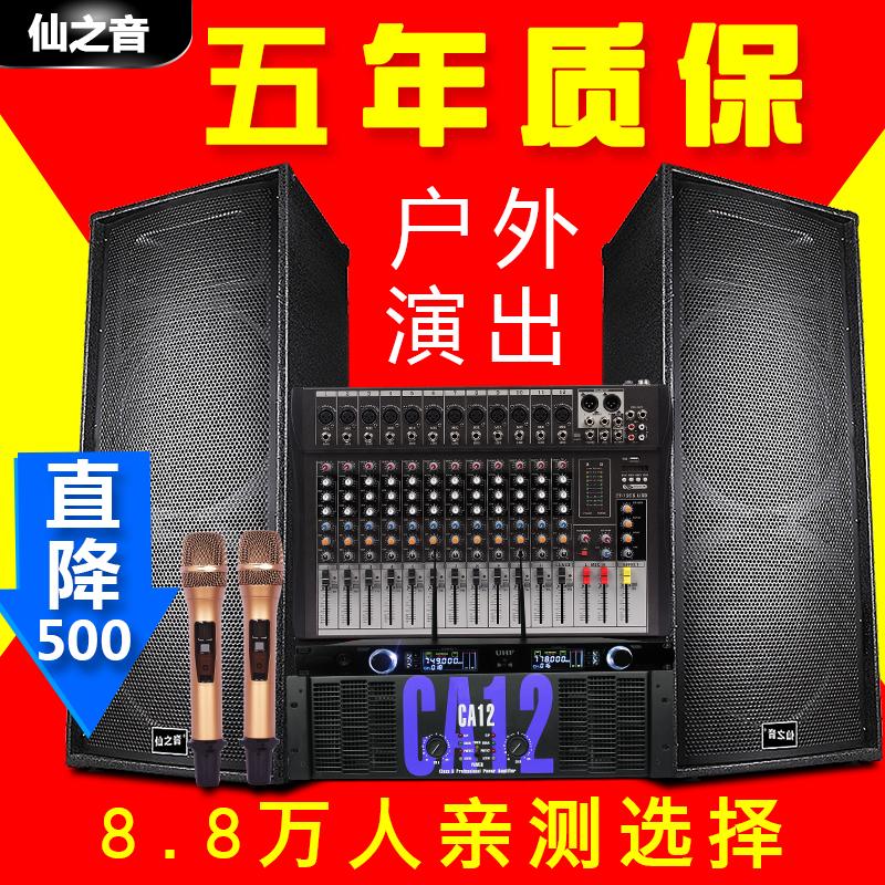 仙之音舞台音响套装大功率单双15寸专业型婚庆户外演出音箱设备