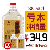 青花原浆酒高粱酒礼品酒白酒整箱特价酒清仓6*500ml度45纯粮食酒
