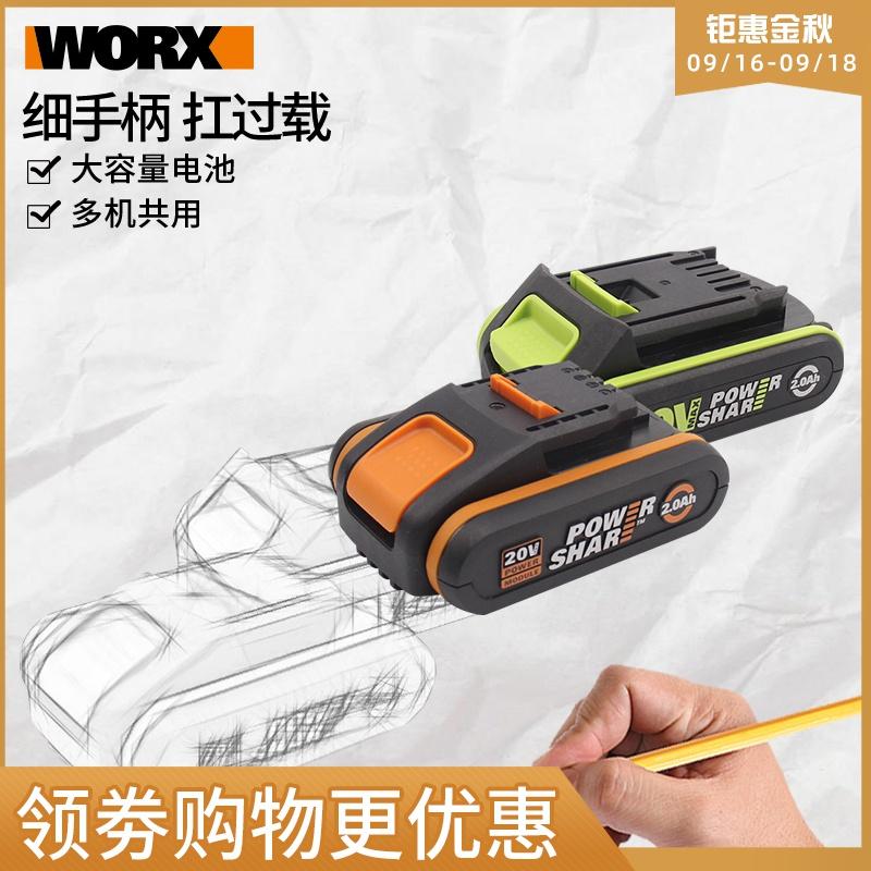 威克士电池20伏进口锂电20V平台系列通用充电电池包锂电电动工具