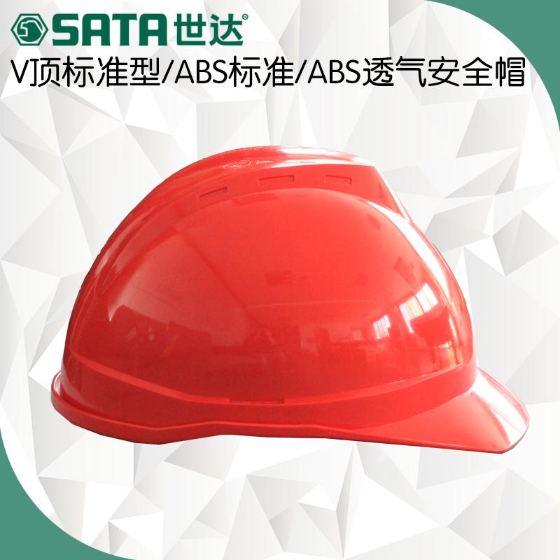 SATA世达V顶标准型/ABS标准/ABS透气安全帽