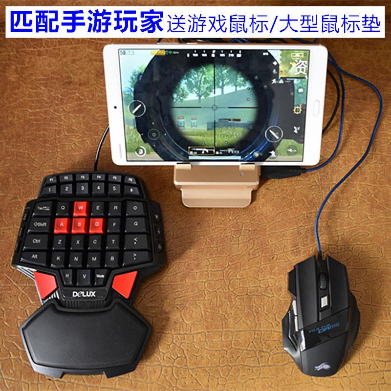手机键盘鼠标枪神王座手游吃鸡神器荒野行动全军出击辅助游戏手柄