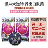 泰国正品ARCHE雅倩祛斑霜珍珠膏 素颜霜淡化色美容膏遮瑕买一送一