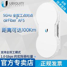 5室外无线网桥5GHz全双工点对点千兆传输100KM UBNT airFiber