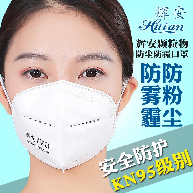 辉安HA901防粉尘KN95防雾霾工业粉尘PM2.5男女耳带式折叠口罩1元优惠券
