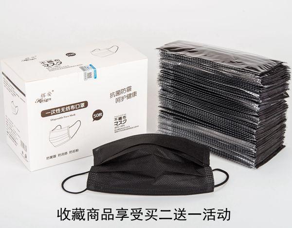 辉安一次性口罩三层防尘透气夏季防晒四层防花粉平面黑口罩5元优惠券