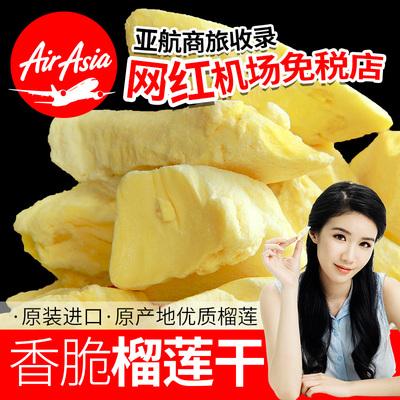 亚罗星ALOR马来西亚榴莲干进口特产网红零食冻干香脆榴莲干50g/袋