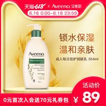 补水润肤霜面霜男滋润身体乳 美国品牌Aveeno艾惟诺燕麦成人女保湿