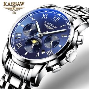 分期购名表正品卡梭手表男士全自动机械夜光防水男表精钢镂空腕表