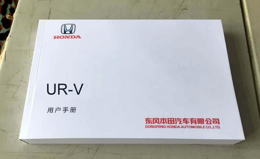 2017款2018年款东风本田UR-V1.5T2.0T用户手册车主使用中文说明书