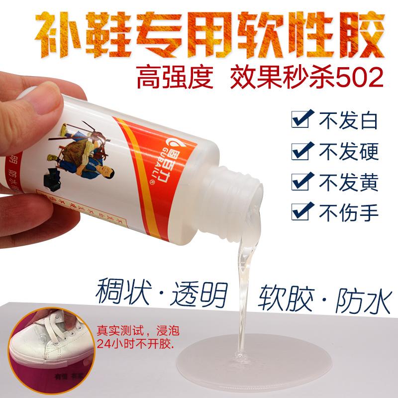固百力补鞋胶水专用胶强力修鞋匠粘鞋胶运动鞋皮鞋树脂胶软性防水