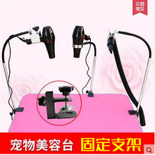 Shenyue Pet Hair Dryer Bracket Dog Beauty Station Electric Hair Dryer Bath Table Fixed Frame Accessories