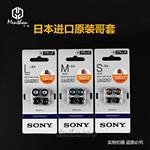 原装盒装sony硅胶套 耳机索尼耳套哥伦比亚入耳式哥套铁三角UE900