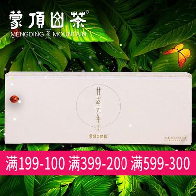 2018年新茶 绿茶 蒙顶山明前茶特级手工甘露礼盒装200g