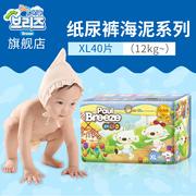 步丽姿婴儿纸尿裤XL40海泥系列男女宝宝尿不湿加大号韩国原装进口