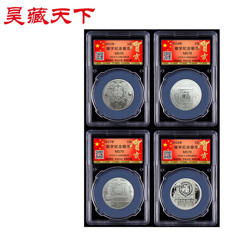 昊藏天下 2015-2018年3元福字贺岁银币 福字币4枚HCTX评级币F