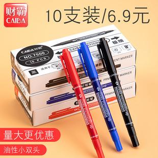 小双头记号笔细头勾边笔油性笔粗细两头勾线笔记号笔黑色美术画画学生用美术描边笔双头笔两用油性记号笔彩色